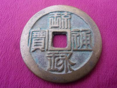 RARITA - ORIGINÁLNÍ JAPONSKÁ MINCE GENHO 100 MON 1550-1610 BRONZOVÁ