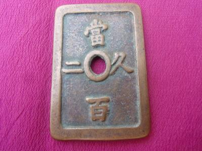 JAPONSKO- ORIGINÁLNÍ JAPONSKÁ MINCE 50 MON TENPO SHO - 1710-1750