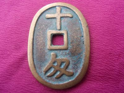 JAPONSKO- ORIGINÁLNÍ JAPONSKÁ MINCE 50 MON TENPO TSUHO - 1710-1750
