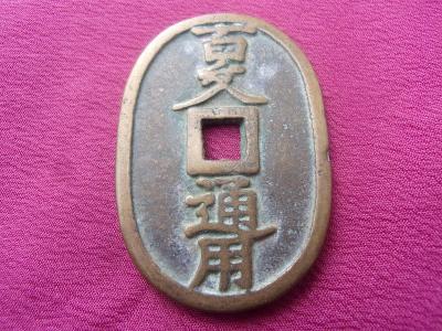 JAPONSKO- ORIGINÁLNÍ JAPONSKÁ MINCE 50 MON TENPO TSUHO - 1747-1762