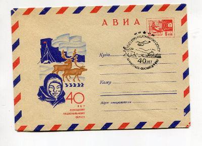 SSSR - 40 LET NĚNECKÉ NÁRODNOSTNÍ OBLASTI 1969  /AP 30-1