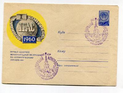 SSSR - PRVNÍ KONGRES IFAC 1960  /AP 30-2