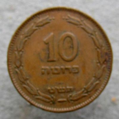 Izrael 10 prut 1949