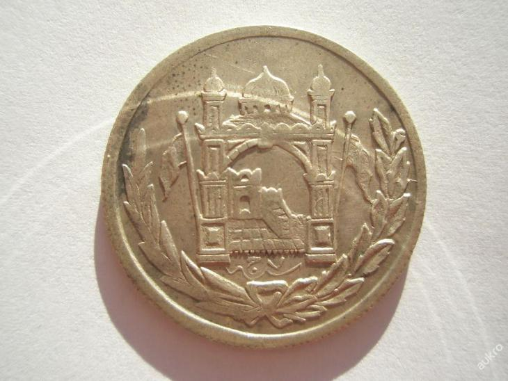 Afghánistán 1 afgan 1304 - 7 rok vlády - Numismatika