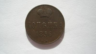 Polsko 1 kopějka 1856 BM