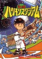 Kyuukyoku Harikiri Stadium (Famicom - NES)