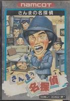 Sanma no Meitantei  (Famicom - NES)