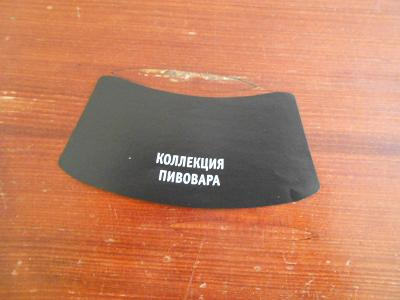 pivní etiketa  Bělorusko
