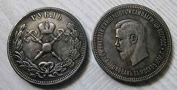 RUSKO 1 rubl 1896 korunovace Císař Mikuláš II kopie *238