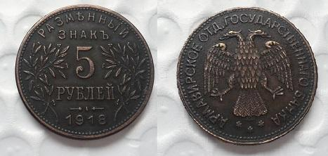 RUSKO 5  1918 Armavir kopie M-1059