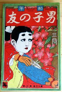 DĚTSKÝ JAPONSKÝ ČASOPIS, THE DANSHINOTOMO