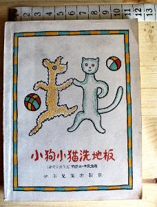 Čapek, Josef. Povídání o pejskovi a kočičce, čínsky, 1954