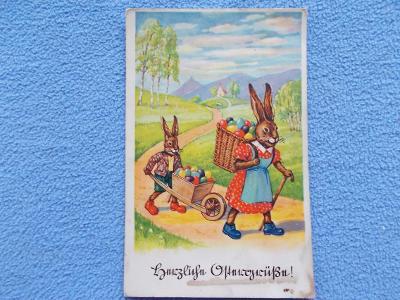 Přání  Velikonoce Ostertag humor Zajíc zaječice vejce prošlá trakař