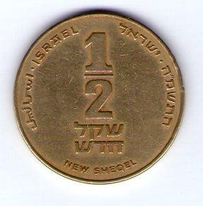 Izrael 1/2 N.šekel JE 5745 (1985) KM 159