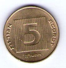 Izrael 5 agorot JE 5752 (1992) KM 157