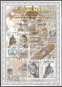 PAL4 - Pamětní list 'Židovské památky' 1997