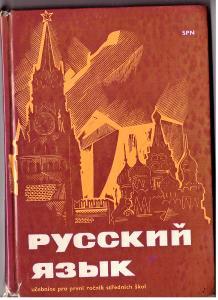 Ruský jazyk  - učebnice pro 1.ročník středních škol - SPN 1976