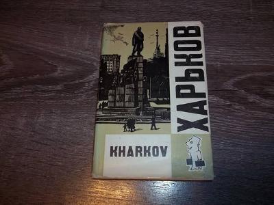 CHARKOV - UKRAJINA (angličtina) (Y03)