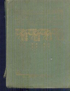 H.D.THOREAU - WALDEN  ČILI ŽIVOT V LESÍCH / VYDÁNO 1902 /