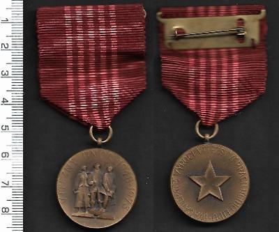 Vyznamenání Komunismus - Vítězný únor 1948-1973 /FA-VZ°73