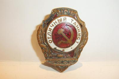 Odznak Výborný tankista. Vojenský typ. SSSR