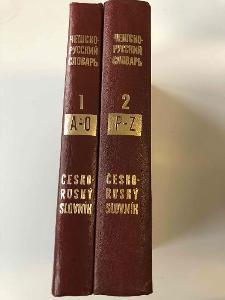 Česko-ruský slovník, 2 svazky - 1976