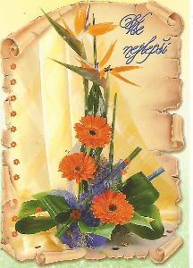 květiny ARIA vše nejlepší 3-872** nepoužitá