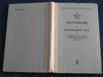 Mosin Nagant puška 1891/30 karabina 1938 manuál příručka pro rudoarm.
