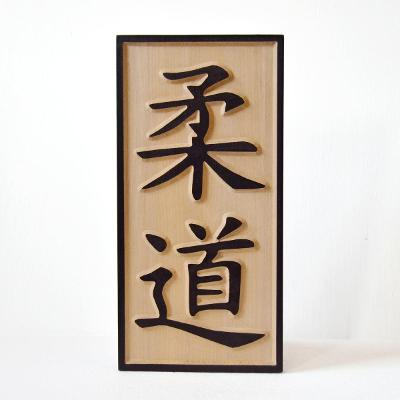 Judo dřevěný znak / cedulka / pastické 3D