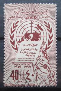 Sýrie 1958 Deklarace lidských práv Mi# V 32 0587